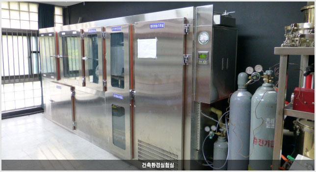 건축환경실험실