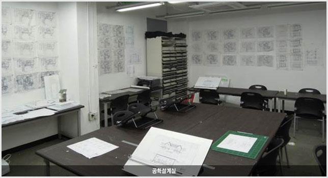 공학설계실